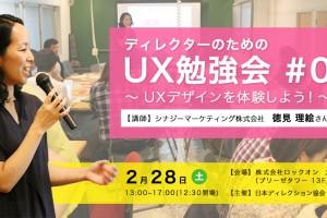 UX勉強会 #0