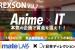 【※募集締め切りました】「アニメ×IT」アニメイトへガチ提案!賞金も出るよ!【ディレクソン開催】